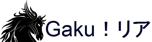 Gaku!リア